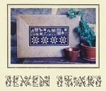 Seven Stars Sampler - (Cross Stitch)
