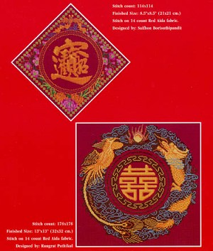 Chinese Blessing Words - (Cross Stitch)